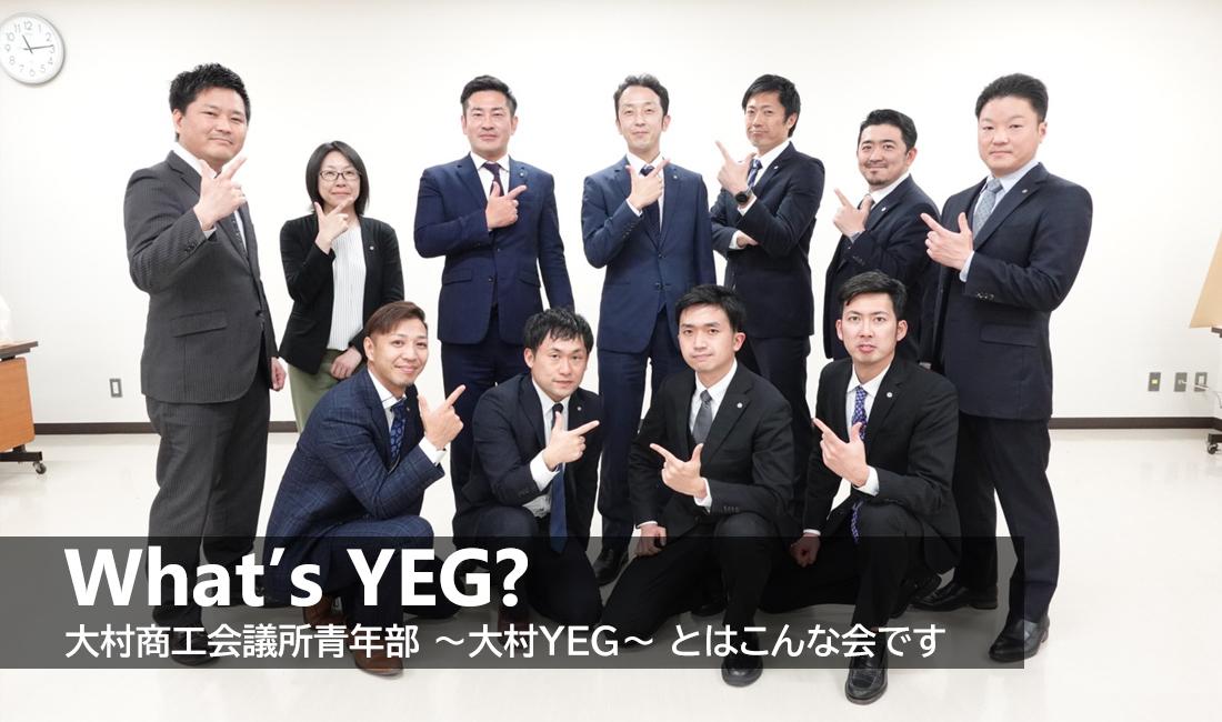 大村YEGについて