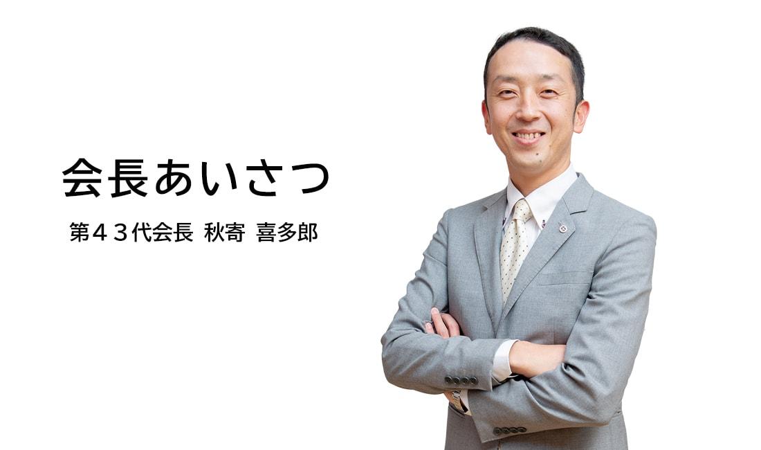 会長あいさつ2021