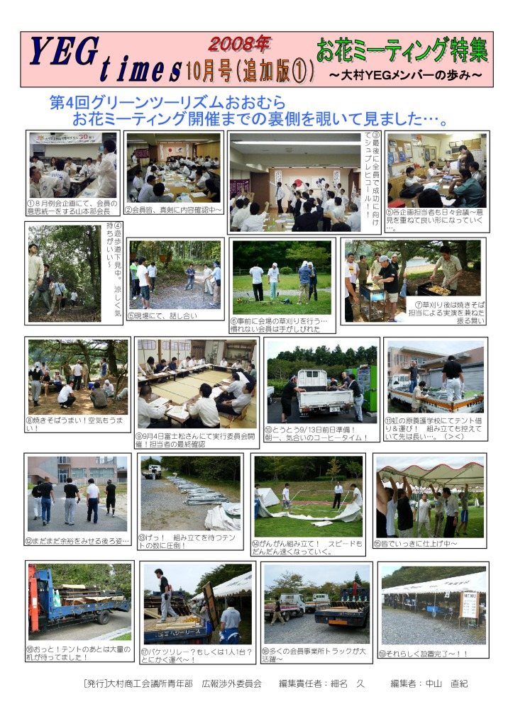 times0810-2のサムネイル