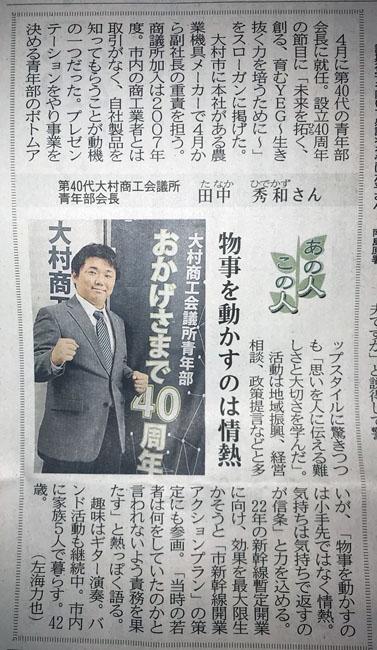 長崎新聞「あの人この人」