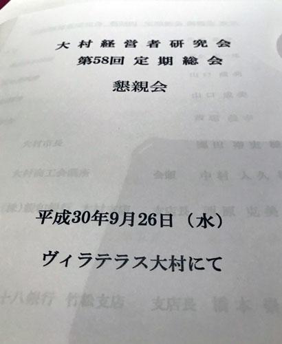 大村経営者研究会 第58回定期総会懇親会
