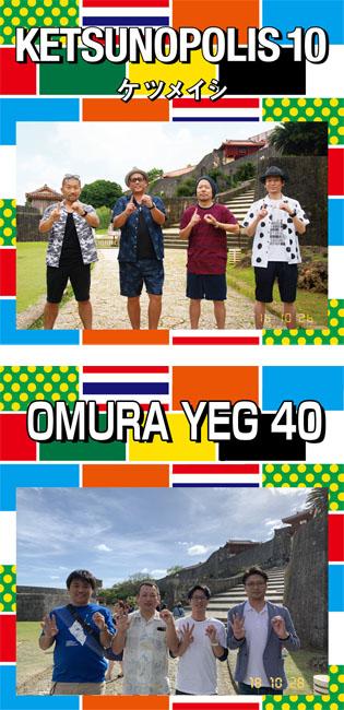 沖縄YEG・設立40周年記念式典(姉妹縁組35周年)その③