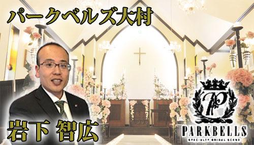 ジャケ写・パークベルズ大村