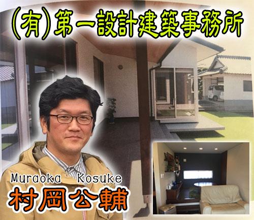 「㈲第一設計建築事務所」 ~村岡公輔~