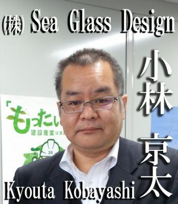 「㈱Sea Glass Design」 ~小林京太~