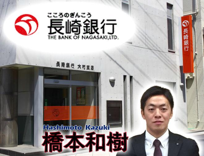 「(株)長崎銀行大村支店」 ~橋本和樹~