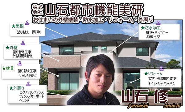「株式会社 山石都市機能美研」 ~山石 修一~